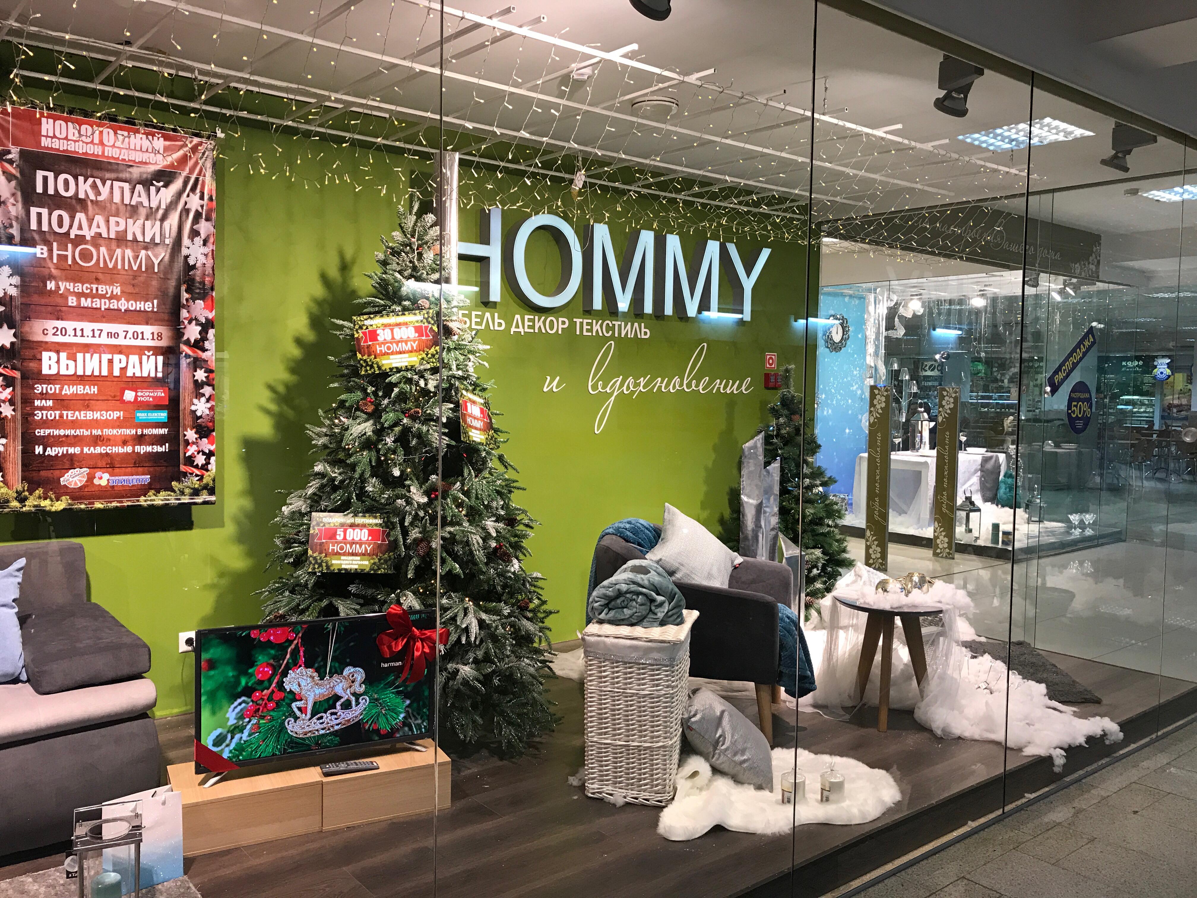 Hommy Интернет Магазин Калининград